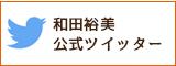 和田裕美公式ツイッター