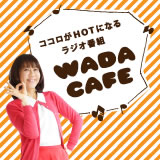 ラジオ・Podcast「WADA CAFE」